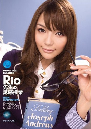 Rio先生の誘惑授業 Rio アイデアポケット [DVD]
