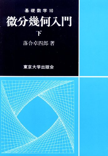 微分幾何入門〈下〉 (基礎数学)