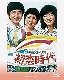 花の高2トリオ 初恋時代 [Blu-ray]