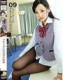 Working Woman's Legs 09:ブライダル関連会社勤務 [DVD]