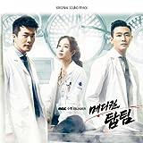 メディカル・トップチーム OST (MBC TVドラマ) (2CD) (韓国版)