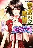 鬱金の暁闇 12 破妖の剣(6) (破妖の剣シリーズ)