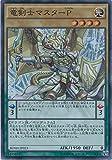 遊戯王カード BOSH-JP023 竜剣士マスターP(スーパーレア)遊戯王アーク・ファイブ [ブレイカーズ・オブ・シャドウ]