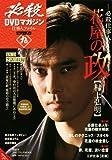 必殺DVDマガジン 仕事人ファイル9 花屋の政 (T☆1 ブランチMOOK) (T・1ブランチMOOK)
