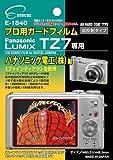 エツミ プロ用ガードフィルム パナソニックTZ-7専用 E-1840