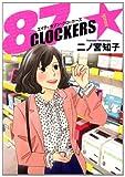 87CLOCKERS 1 (ヤングジャンプコミックス) ,二ノ宮 知子,4088793048