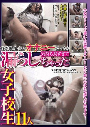 放課後のトイレでオナニーをしてたら気持ち良すぎて漏らしちゃった女子校生 11人 東京マニGUN'S [DVD]