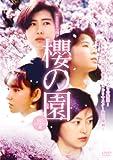櫻の園【HDリマスター版】 [DVD]
