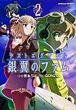 ラストエグザイル ‐銀翼のファム‐ (2) (カドカワコミックスAエース)