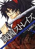 戦國ストレイズ5巻 (デジタル版ガンガンコミックスJOKER)