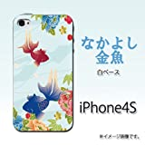 iPhone 4S/4対応 携帯ケース【319なかよし金魚】