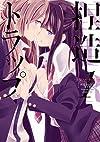 捏造トラップーNTRー 1 (IDコミックス 百合姫コミックス)