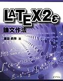 LATEX2ε論文作法