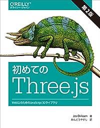 初めてのThree.js 第2版 ―WebGLのためのJavaScript 3Dライブラリ