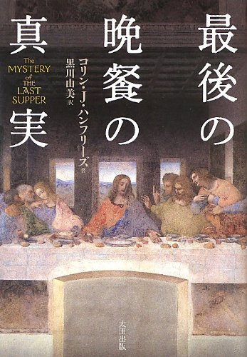最後の晩餐の真実 (ヒストリカル・スタディーズ)
