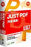 JUST PDF [作成・編集]