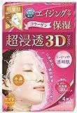 肌美精 超浸透3Dマスク (エイジング保湿) 4枚 ランキングお取り寄せ