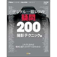 �f�W�^�����t�̋^��200�E�B�e�e�N�j�b�N�� (SOFTBANK MOOK)