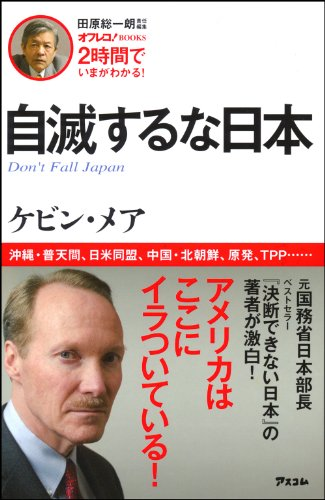 自滅するな日本 = Don't Fall Japan
