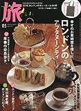 旅 2010年 05月号 [雑誌]
