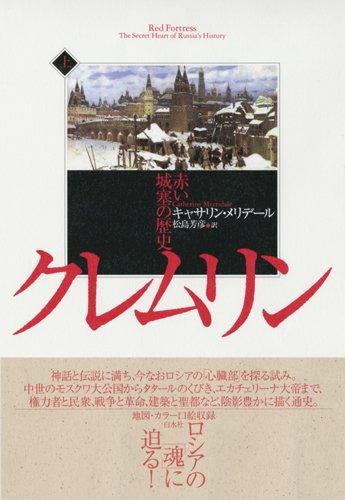 クレムリン 赤い城塞の歴史(上)