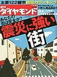 週刊 ダイヤモンド 2011年 5/14号 [雑誌]