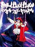 きゃりーぱみゅぱみゅのマジカルワンダーキャッスル(Blu-ray)