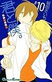 君と僕。10巻 (デジタル版ガンガンコミックス)