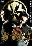 新・首領への道4 [DVD]