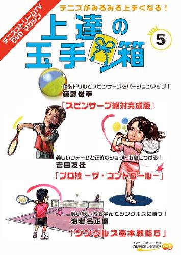 テニスストリームTV DVDマガジン 上達の玉手箱 vol.5