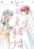 とある結婚