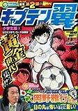 img - for Captain Tsubasa kid's dream All Japan Youth Soccer Tournament kicks off! (SHUEISHA JUMP REMIX) ISBN: 4081091390 (2006) [Japanese Import] book / textbook / text book