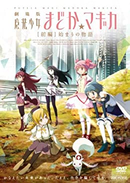 劇場版 魔法少女まどか☆マギカ [前編] 始まりの物語【通常版】 [DVD]