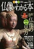 仏像がわかる本―写真・イラスト・CGで楽しむフルカラー仏像鑑賞ナビ (双葉社スーパームック)