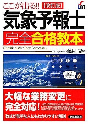 ここが出る!!気象予報士完全合格教本 (SHINSEI LICENSE MANUAL)