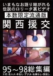 関西援交95~98 総集編/AVマーケット/2 [DVD]