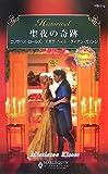 聖夜の奇跡 (ハーレクイン・ヒストリカル・ロマンス)