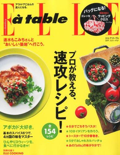 Elle a table (エル・ア・ターブル) 2011年 09月号 [雑誌]