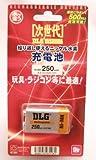 新9V充電池 【大容量250mah】(角形)9V充電器用【メール便発送】