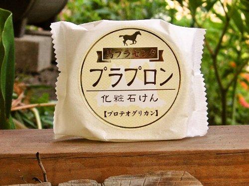 馬プラセンタ石鹸プラプロンプロテオグリカン配合