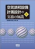 空気調和設備計画設計の実務の知識(改訂3版)