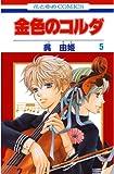 金色のコルダ 5 (花とゆめコミックス)