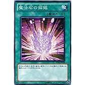 【遊戯王シングルカード】 《ドラゴニック・レギオン》 魔法石の採掘 ノーマル sd22-jp029