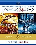 ブルーレイ2枚パック  ステルス/ブルーサンダー [Blu-ray]