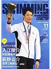 SWIMMING MAGAZINE (スイミング・マガジン) 2014年 11月号 [雑誌]