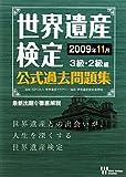 世界遺産検定公式過去問題集2009年11月[3級・2級編]