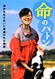 『命のバトン 津波を生きぬいた奇跡の牛の物語』堀米薫・著 佼成出版社