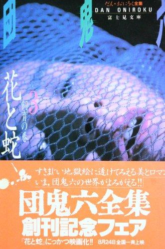 [団鬼六] 花と蛇 3 飼育の巻