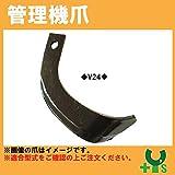 V爪 イセキ 管理機 爪 13-139 5本組 【日本製】