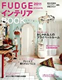 FUDGE presentsインテリアBOOK 2011Sp (NEWS mook)